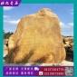产地直销大量优质大型黄蜡石 景观石 天然黄蜡石