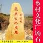 园林景观石村牌石,广东英德村牌石厂家,乡村文化石